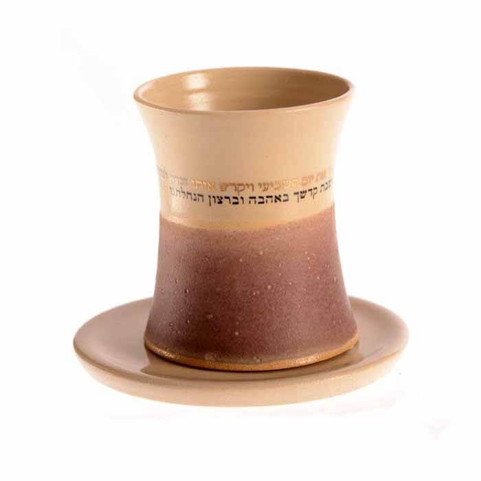 גביע קידוש חום קרם מקרמיקה עבודת יד של מיכל בן יוסף.