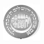 אותיות מרחפות אם אשכחך ירושלים בעיגול נירוסטה