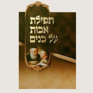 """תפילת השל""""ה – אבות על בנים"""