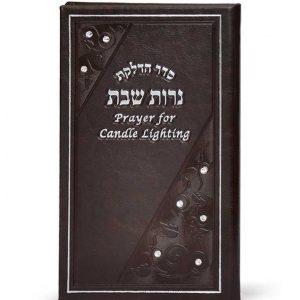 הדלקת נרות שבת עברית אנגלית