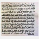 קלף מזוזה כתב אשכנזי - בית יוסף