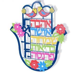 אותיות מרחפות - חמסה צבעונית- עברית