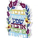 אותיות מרחפות- מילות ברכה צבעוניות עם רימונים