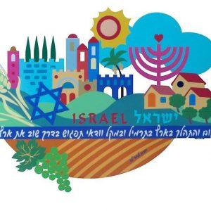 אותיות מרחפות ישראל israel
