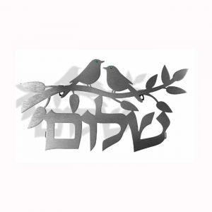 אותיות מרחפות שלום בשילוב ענף וציפורים