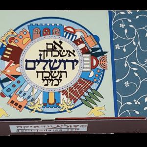 מעמד לגפרורים ירושלים